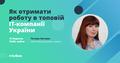 """Вебінар """"Як отримати роботу в топовій IT-компанії України"""""""