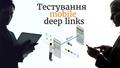 """Зустріч """"Тестування mobile deep links"""""""