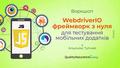 Воркшоп: WebdriverIO фреймворк з нуля для тестування мобільних додатків