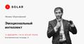 Solar Talks № 66 — Эмоциональный интеллект
