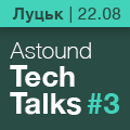 Astound TechTalks #3