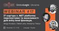 """Вебінар """"ІТ кар'єра з .NET platforms: перспективи та можливості для entry level фахівців"""""""