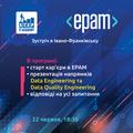 Зустріч з ІТ-компанією EPAM