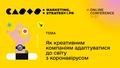 Трансформації бізнесу, кризовий менеджмент та комунікації: онлайн-конференція CASES