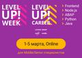 Hiring Week от LeverX Group: Level Up! Career