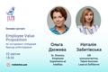 """Онлайн-зустріч """"Employee Value Proposition як інструмент побудови бренду роботодавця"""""""