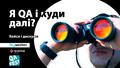 """Зустріч """"Я - QA і куди далі? Кар'єрні можливості на ринку ІТ"""""""
