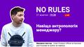 Стрім: Навіщо антропологія менеджеру? - Михайло Нестор, Chief Product Officer at Kyivstar