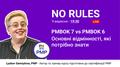 No Rules   PMBOK 7 VS PMBOK 6   Lyubov Samoylova, PMP