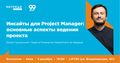 """Митап """"Инсайты для Project Manager: основные аспекты ведения проекта"""""""