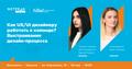 Netpeak Talks №5: Как UX/UI дизайнеру работать в команде?