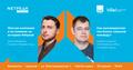 Миссия компании и как руководителю построить сильную команду | Netpeak Talks №4