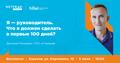 Netpeak Talks №6: Я — руководитель. Что мне нужно сделать в первые 100 дней?