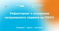 Netpeak Talks: Рефакторинг и ускорение нагруженного сервиса на 1300%