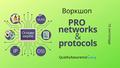 "Воркшоп ""PRO networks & protocols — основи мереж та протоколів"""