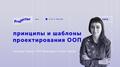 Лекция Наталии Ништы «Принципы и шаблоны проектирования в ООП»