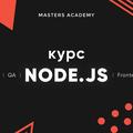 Навчання за напрямком Node.js