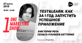 "One Marketing Show ""Test&Learn. Как за 1 год запустить успешное приложение"""