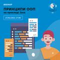 """Вебінар """"Принципи ООП на прикладі Java""""   EPAM University"""