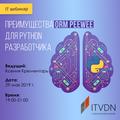 """Бесплатный вебинар """"Преимущества ORM Peewee для Python разработчика"""""""
