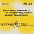 QALight Club «Аналіз вимог замовника до ПЗ. Як тестувальнику зробити продукт якіснішим»