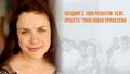 """Бесплатный вебинар """"Лендинг с 1000 репостов. Кейс проекта Твоя новая профессия"""""""