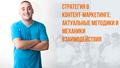 Стратегия в контент-маркетинге: актуальные методики и механики взаимодействия