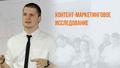 """Бесплатный вебинар """"Контент-маркетинговое исследование"""""""