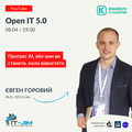 Лекція з Artificial Intelligence від IT-Jim і Kharkiv IT Cluster