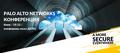 Конференция по кибербезопасности в рамках мирового роуд шоу Palo Alto Networks