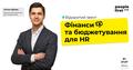 Вебінар «Фінанси та бюджетування HR». Антон Шулик
