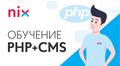 Бесплатная программа обучения PHP + CMS