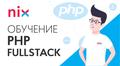 Бесплатная программа обучения PHP Fullstack