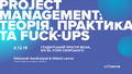 "Митап ""Project Management: теорія, практика та fuck-ups"""