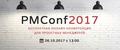 PMConf2017 - онлайн-конференция для проектных менеджеров