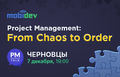 MobiDev PM Talk: «From Chaos to Order»