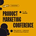 Product Marketing Conference від Бібліотеки Projector