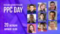 Конференция WebPromoExperts PPC Day