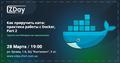 ZDay: Как приручить кита: практика работы с Docker, part2