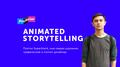 Воркшоп Платона Superblack Animated Storytelling