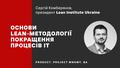 Online-лекція «Основи lean-методології покращення процесів IT»