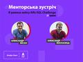Alfa SQL Challenge. Зустріч з менторами Альфа-Банку