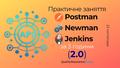 "Воркшоп ""Postman Newman та Jenkins за 3 години"""