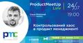Product MeetUp Lviv | Контрольований хаос в продакт менеджменті