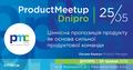Product MeetUp Dnipro. Ціннісна пропозиція продукту як основа сильної продуктової команди