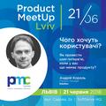 Product MeetUp Lviv | Чого хочуть користувачі?