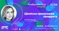 Product MeetUp Kharkiv   Ціннісна пропозиція продукту