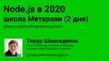 Node.js в 2020 // школа Метархии