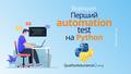"""Workshop: """"Автоматизація: Перші Тести на Python"""""""