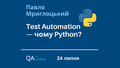 QA Automatization — чому Python?
